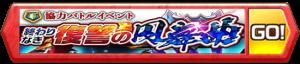 /theme/famitsu/shironeko/banner/banner_grn2_kyouryoku