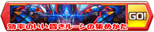 /theme/famitsu/shironeko/banner/banner_grn2_rune