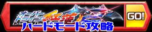 /theme/famitsu/shironeko/banner/banner_guren2_hard