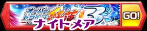 /theme/famitsu/shironeko/banner/banner_guren3_04