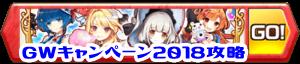/theme/famitsu/shironeko/banner/banner_gw2018.png