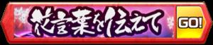 /theme/famitsu/shironeko/banner/banner_hanakotoba