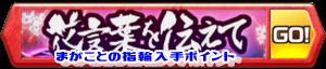 /theme/famitsu/shironeko/banner/banner_hanakotoba_magakoto.png