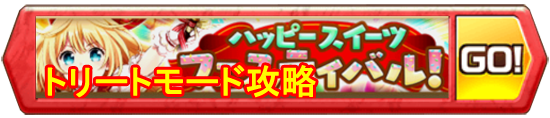 /theme/famitsu/shironeko/banner/banner_happytreat.png