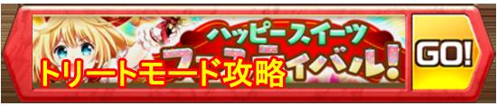 /theme/famitsu/shironeko/banner/banner_happytreat