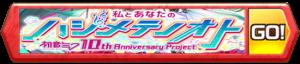 /theme/famitsu/shironeko/banner/banner_hazimetenooto.png