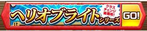 /theme/famitsu/shironeko/banner/banner_herio