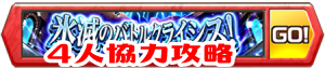 /theme/famitsu/shironeko/banner/banner_hm4