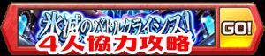 /theme/famitsu/shironeko/banner/banner_hm4.png