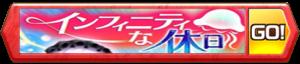 /theme/famitsu/shironeko/banner/banner_holiday.png