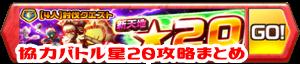 /theme/famitsu/shironeko/banner/banner_hoshi20