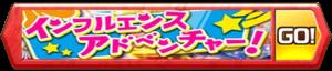 /theme/famitsu/shironeko/banner/banner_influence.png