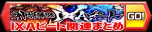/theme/famitsu/shironeko/banner/banner_ixa_s