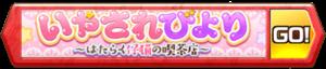 /theme/famitsu/shironeko/banner/banner_iyasare