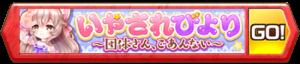 /theme/famitsu/shironeko/banner/banner_iyasare02