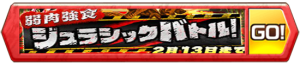 /theme/famitsu/shironeko/banner/banner_jb.png