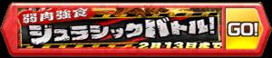 /theme/famitsu/shironeko/banner/banner_jb