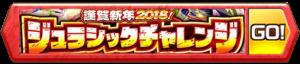 /theme/famitsu/shironeko/banner/banner_jurassic_c