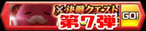 /theme/famitsu/shironeko/banner/banner_king07d