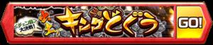 /theme/famitsu/shironeko/banner/banner_king_doguu