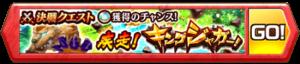 /theme/famitsu/shironeko/banner/banner_king_jaguar