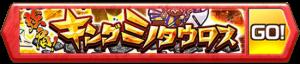 /theme/famitsu/shironeko/banner/banner_king_minotaur