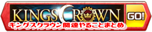 /theme/famitsu/shironeko/banner/banner_kings2