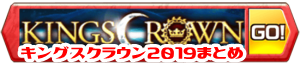 /theme/famitsu/shironeko/banner/banner_kings2019_00