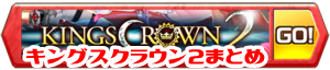 /theme/famitsu/shironeko/banner/banner_kings2_00.png