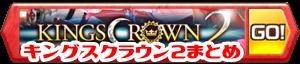 /theme/famitsu/shironeko/banner/banner_kings2_00