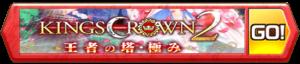 /theme/famitsu/shironeko/banner/banner_kings2_01
