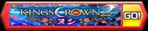 /theme/famitsu/shironeko/banner/banner_kings2_02