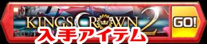 /theme/famitsu/shironeko/banner/banner_kings2_s.png