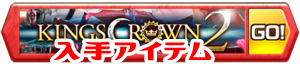 /theme/famitsu/shironeko/banner/banner_kings2_s