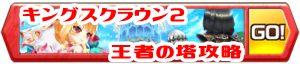 /theme/famitsu/shironeko/banner/banner_kings2_tower00.png