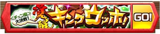 /theme/famitsu/shironeko/banner/banner_kinguhho