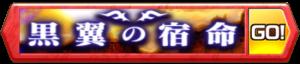 /theme/famitsu/shironeko/banner/banner_kokuyoku