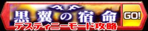 /theme/famitsu/shironeko/banner/banner_kokuyoku_d