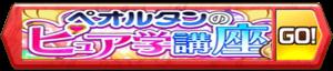 /theme/famitsu/shironeko/banner/banner_kouza.png