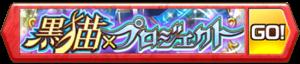 /theme/famitsu/shironeko/banner/banner_kuroneko