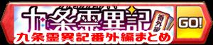 /theme/famitsu/shironeko/banner/banner_kuzyou00