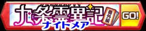 /theme/famitsu/shironeko/banner/banner_kuzyou04
