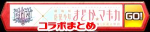 /theme/famitsu/shironeko/banner/banner_madoka0