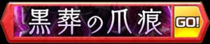 /theme/famitsu/shironeko/banner/banner_madoka05