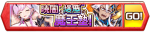 /theme/famitsu/shironeko/banner/banner_maou_m