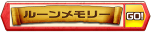 /theme/famitsu/shironeko/banner/banner_memory.png