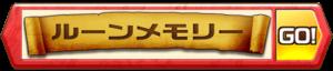 /theme/famitsu/shironeko/banner/banner_memory