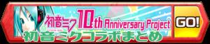 /theme/famitsu/shironeko/banner/banner_miku.png
