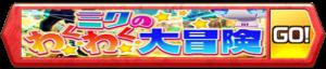 /theme/famitsu/shironeko/banner/banner_miku_challenge.png