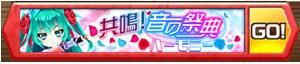 /theme/famitsu/shironeko/banner/banner_miku_kr01